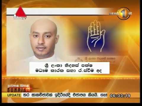 News1st Breakfast News Sinhala   6 30AM 24042018
