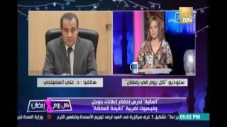 د  علي المصيلحي الضريبة ليست على الفيسبوك وإنما على الخدمات الالكترونية على الانترنت   وده حق الدول
