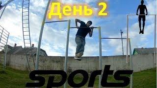 Спорт | #70 Выходы силы 30 дней подряд, день 2!