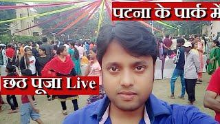 Chhath Puja In Patna Live | Patna ka Chhath Puja 2019 | Park me chhath puja