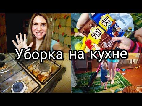 Уборка на кухне/ Закупка продуктов на 2000/ Моё лицо