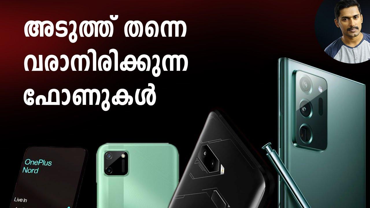 വരാനിരിക്കുന്ന കുറച്ചു നല്ല ഫോണുകൾ /Best Upcoming Smartphones details in Malayalam/ RealmeC11
