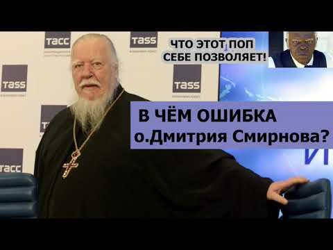 Ошибка о.Дмитрия Смирнова / о.Михаил Махов