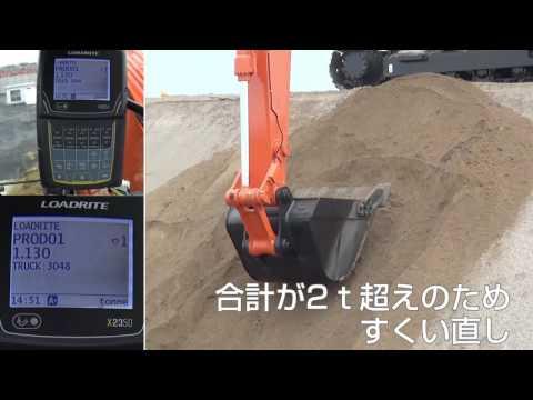 【日立建機日本】荷重判定装置ロードライト