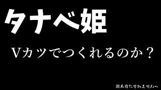 [LIVE] タナベさん姫再現計画【Vカツ】
