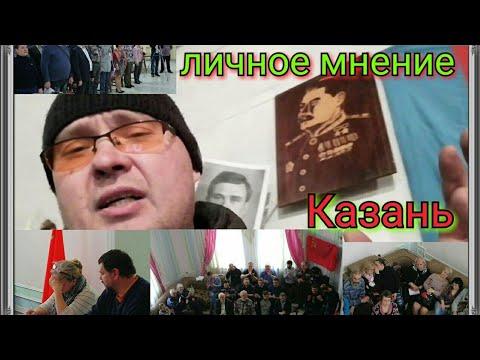 Личное мнение. Съезд в Казани.