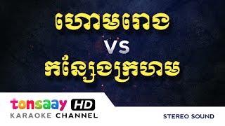 ភ្លេងការ - ហោមរោង - កន្សែងក្រហម - ភ្លេងសុទ្ធ (hom rong khmer) Tonsaay Karaoke Pleng Ka