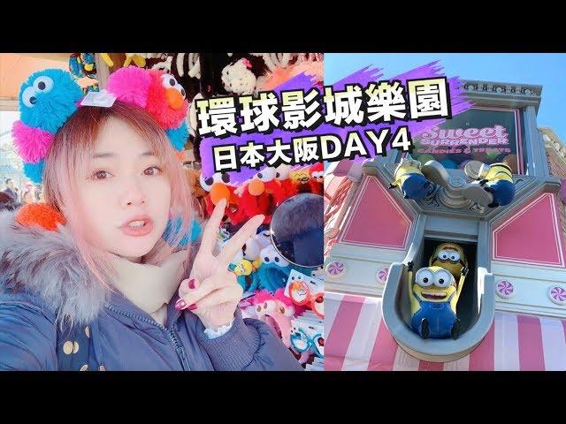 [日本Vlog] 世界最大的小小兵樂園!大阪環球影城好好玩 UNIVERSAL STUDIO JAPAN  | 沛莉 Peri
