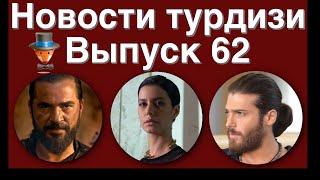 Новости турдизи.  Выпуск 62