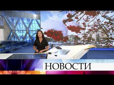 Выпуск новостей в 15:00 от 31.10.2019