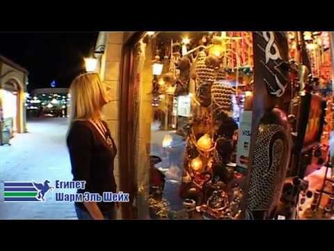 5 Сокровища Египта. Развлечения в Шарм Эль Шейхе.