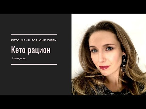 Кето рацион на неделю || Keto Menu For One Week