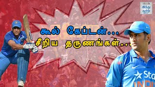 captain-cool-s-angry-moment-dhoni-losing-his-cool-hindu-tamil-thisai