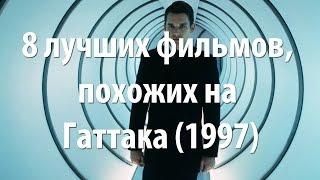 8 лучших фильмов, похожих на Гаттака (1997)