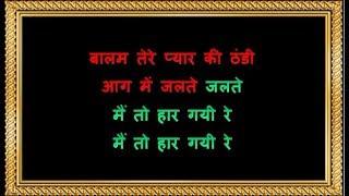 O Balam Tere Pyar Ki Thandi Aag - Karaoke - Ram Aur Shyam - Mohammed Rafi & Asha Bhosle