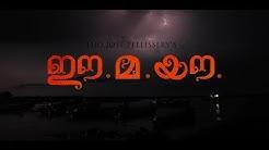 Ee.Ma.Yau Movie Official Trailer #2 HD   Vinayakan   Chemban Vinod   Dileesh Pothen   Pauly valsan