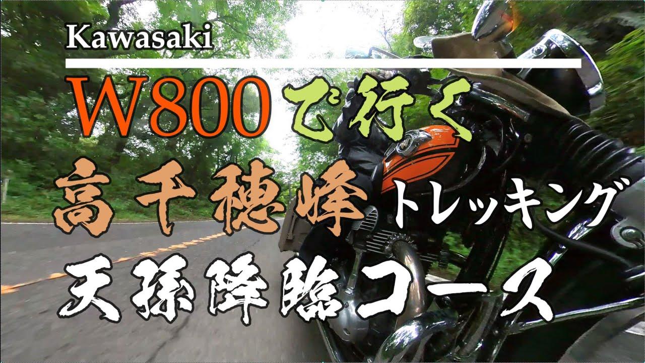Kawasaki W800で行く【天孫降臨コース・高千穂峰】稜線からの絶景/ドローン空撮