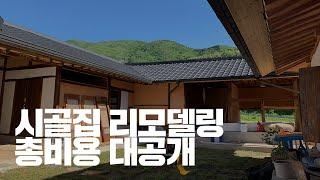 [시골집 리모델링] #11 시골집 총 리모델링 비용 공개