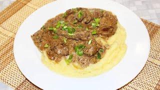 Печень тушеная в сметане. Рецепт вкусной и нежной говяжьей печенки тушеной с луком.