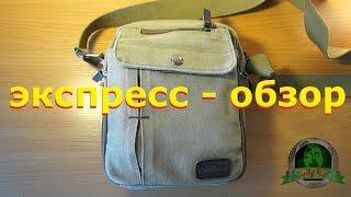 Экспресс-обзор 12. Отличная мужская сумка.