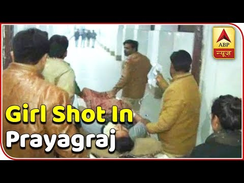 Girl Shot In Uttar Pradesh's Prayagraj | ABP News