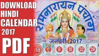 Indian Calendar 2017 PDF Download : Ramnarayan Panchang Holidays Hindi Download links : Hindu