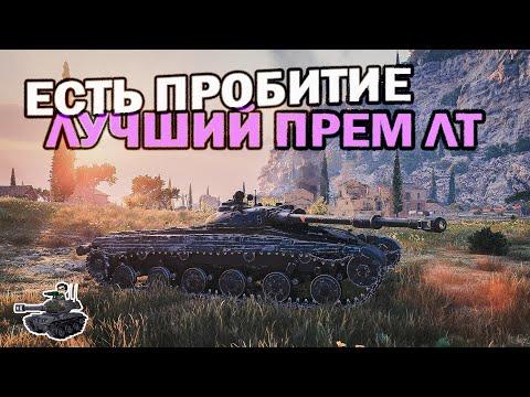 Лучший прем-ЛТ WoT ★ Есть пробитие ★ World of Tanks