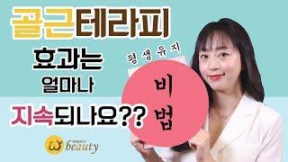 골근쌤의 2분강의 | 골근테라피 얼굴축소 평생유지비법 최초공개!!! 위뷰티 webeauty 아카데미
