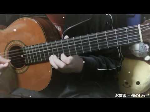 My Guitar Play - Konayuki - Remioromen