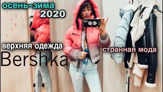 ШОПИНГ ВЛОГ | вся верхняя одежда из Bershka на осень и зиму 2020 | куртки и пальто | тренды осени