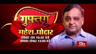 Promo - Guftagoo With Mahesh Poddar  Sunday - 1030 Pm