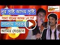 Salam Sarkar And Amir Dewan New Pala Song