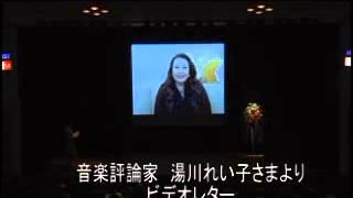 説明 住育コミュニティin東京2013 ☆お祝いメッセージ ビデオレター☆ ...