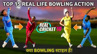 🔥Real Cricket™19 Top 15 Real Life Bowling Action.Teg.