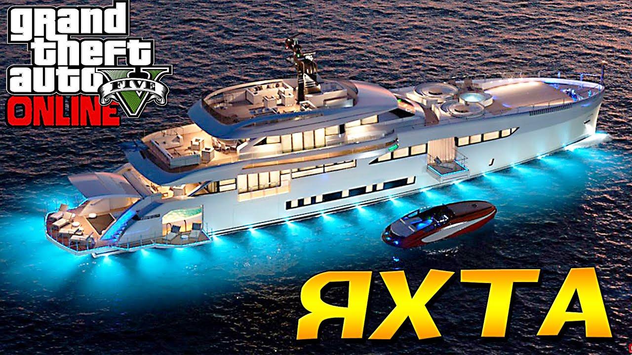 На яхте онлайн фото 150-761