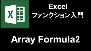 Excel ファンクション入門  レッスン119 Array Formula2 thumbnail
