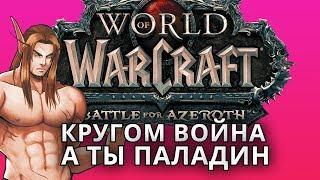 КРУГОМ ВОЙНА А ТЫ ПАЛАДИН 🔞 WoW Battle for Azeroth