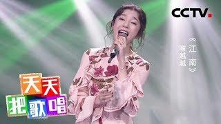 《天天把歌唱》 20190815| CCTV综艺