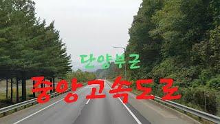 중앙고속도로 단양부근#장거리 컨테이너운송 트럭커#길맨 …