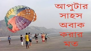 BRAVE GIRL SKY RIDE | AMAZING SKY RIDE OF A BEAVE GIRL | COX'S BAZAR SEA BEACH | FRANKLY CITY