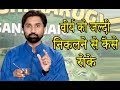 वीर्य को जल्दी निकलने से कैसे रोकें | Premature Ejaculation Home Remedies in Hindi