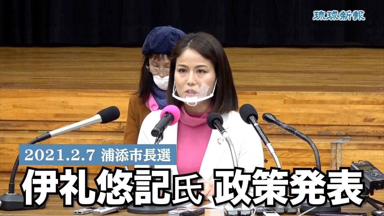 市長 選挙 速報 浦添