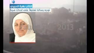 النائب بهية الحريري:صيدا تعاني من كارثة انسانية.. وعلى الجميع تحمل مسؤولياتهم