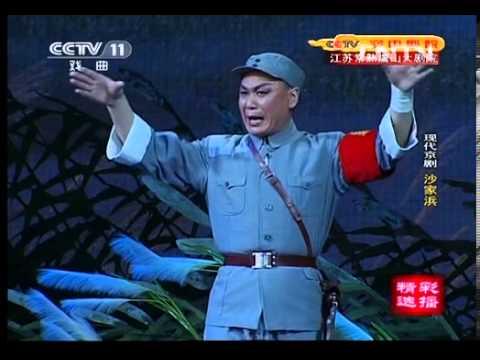 空中剧院 《CCTV空中剧院》 20130421 现代京剧《沙家浜?十八棵青松》