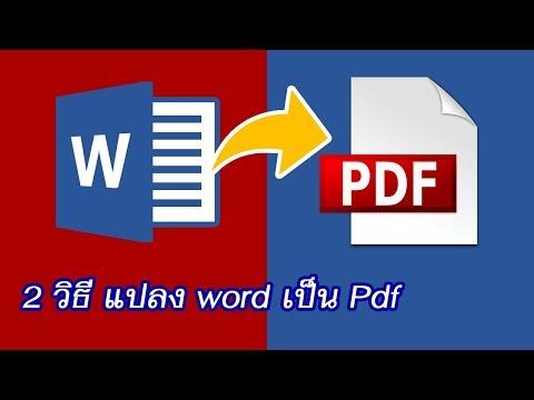แปลงไฟล์ word เป็น pdf | how to convert word to pdf : by krucompost