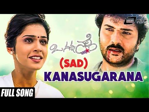 Kanasugarana -Sad| O Nanna Nalle | Ravichandran|Isha Koppikar| Kannada Video Song