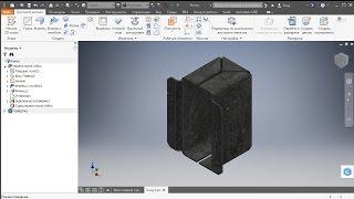 Создание деталей из листового метала - уроки Inventor