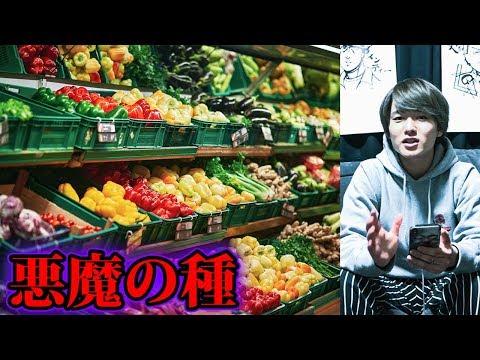 皆さんが食べている野菜は危ないかもしれません【都市伝説】