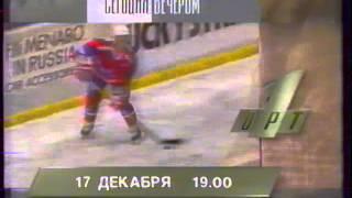 Программа передач  ОРТ 17 12 1995