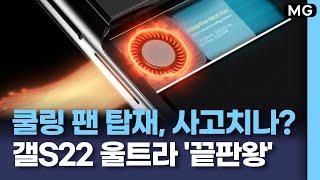 쿨링 팬까지? 삼성전자 드디어 사고치나, 갤럭시S22 …